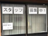 KIZUNA SPA 多摩川店