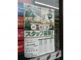 セブン-イレブン 宝塚泉町店