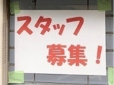 神奈川東部ヤクルト販売株式会社 鶴見中央センター
