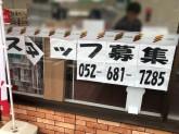 セブン-イレブン 名古屋大宝1丁目店