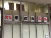 松竹タクシー株式会社 本社