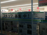 ファミリーマート 宝塚安倉中店