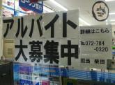 ローソン 伊丹東有岡一丁目店