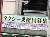 京急交通株式会社 品川営業所