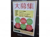アオバジャパン・インターナショナルスクール
