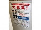 ビッグ・エー 練馬区栄町店