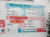VAN COUNCIL(ヴァンカウンシル) 豊川店