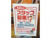 ポニークリーニング ライフ菊川店