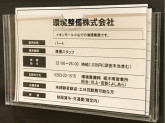 環境整備(株)栃木南営業所(イオンモール小山)