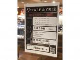 CAFE de CRIE(カフェ・ド・クリエ) 八重洲地下街店