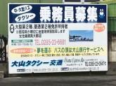 大山タクシー交通