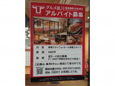 グルメ風月 西鉄福岡(天神)駅店