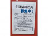 佐倉王子台郵便局