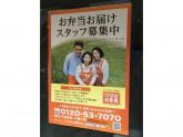 ワタミの宅食 品川大井営業所