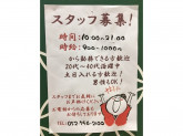 Japan Shop(ジャパンショップ)結 新瑞橋店