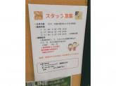 スーマースペットショップ 聖蹟桜ヶ丘店