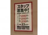 まるさ水産 名古屋本店