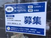 株式会社ウォールメイト不動産 城南支店