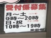 新光クリーニング 生協店
