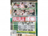スギ薬局 小石川店