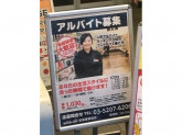 BOOKOFF 秋葉原駅前店