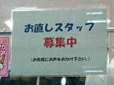 洋服の青山 赤羽東口店