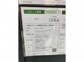 ikka(イッカ) イオンモール川口前川店