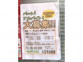 ローソンストア100 八王子山田店