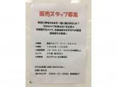 みどりや イオン名古屋東店