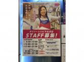 ザ・ダイソー レシピ下北沢店