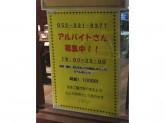 担々麺 錦城 上前津店