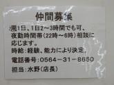 セブンーイレブン 岡崎北野町店