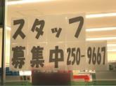 ファミリーマート 広島丹那町店