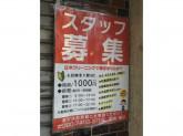 日米クリーニング大井店