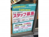 オリジン弁当 大森海岸店