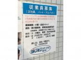 ぽじえじステーション南大井