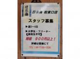 日本海 柏東口店