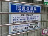 (有)鶴崎 室内総合プランニング
