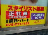 Hair Design Ai・Lex(アイ・レックス)