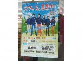 ファミリーマート 鴫野橋店