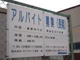(株)サニクリーン東京 成田営業所