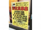 名代 富士そば 浜松町店