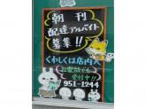 京都新聞 長岡京販売所