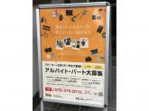 神戸リユースセンター