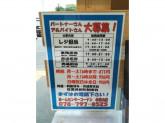 ホームセンターコーナン 小束山店