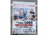 PECO SHOP 焼山店
