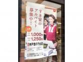 すき家 神戸鹿の子台店