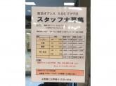 阪急オアシス えるむプラザ店
