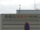 文化交通 株式会社 本社