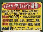 肉の心笑 イオン東岸和田店